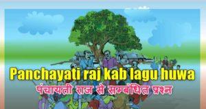 India me Panchayati raj kab aur kaha lagu huwa