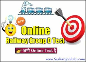 Railway Group D Online Test
