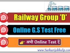 RRB Group D GS Online Test