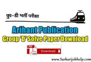 Arihant Railway Group D Solve Paper