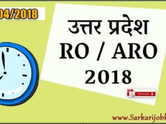 UPPSC RO ARO Question Paper 2018
