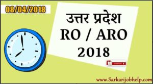 UPPSC RO ARO Question Paper 2018
