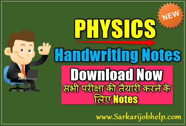 Physics Handwriting Notes Download