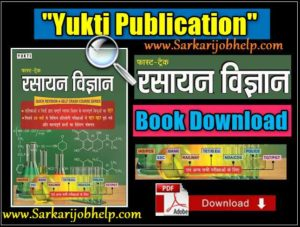 Yukti Publication Chemistry book