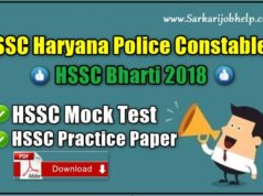 HSSC Mock Test Paper PDF