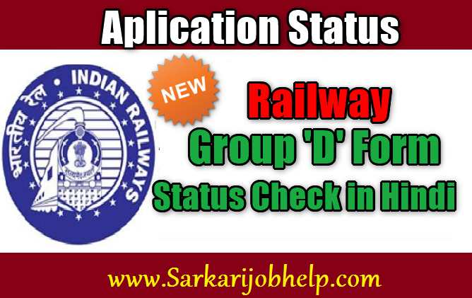 Railway Group D Form Status Check