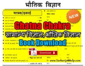 Ghatna Chakra General Science Book