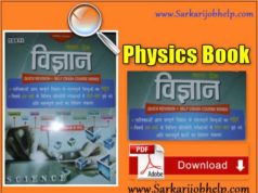 Yukti Publication Physics Book