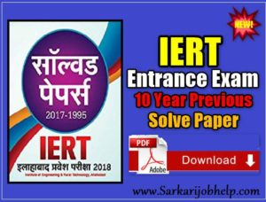 IERT Entrance Exam 10 Year Previous Solve Paper