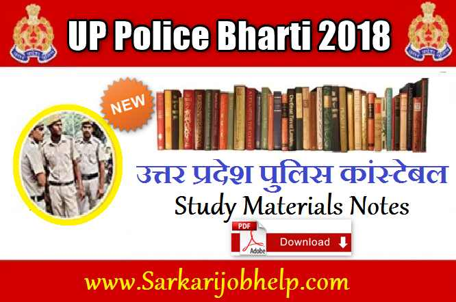 Police Constable Study Materials