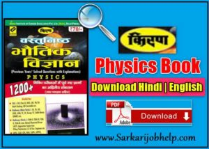 class 11 physics notes in hindi pdf download
