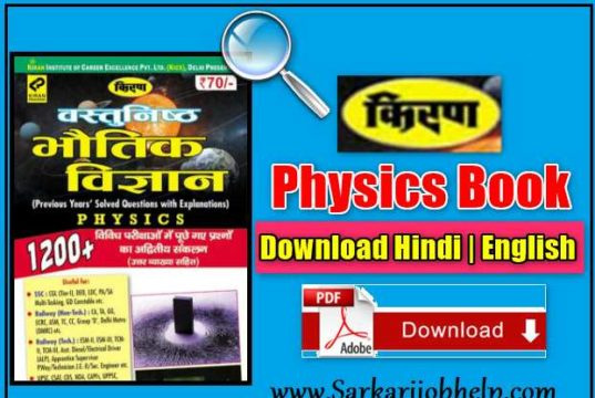 Kiran Prakashan Physics Book