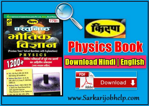 Physics Books In Hindi Pdf