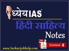 Dhyeya IAS Hindi Sahitya Class Notes