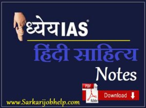 Dhyeya IAS Hindi Sahitya Class Notes
