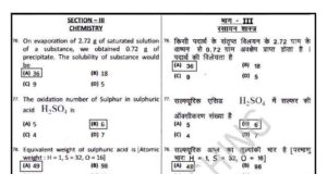 Polytechnic Entrance Exam Answer Key 2018