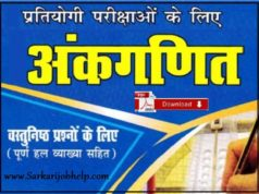 Sumitra Publication Tricky Math Book