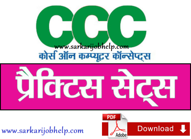 CCC Study Materials Notes PDF Download in Hindi - Sarkarijobhelp