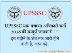 UPSSSC Bharti 2018