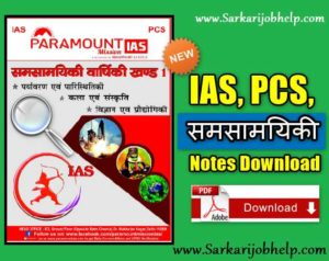 Paramount Samsamayiki IAS PCS Notes