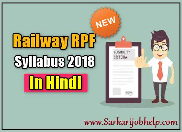 Download RPF Previous Year Question Paper - Sarkarijobhelp