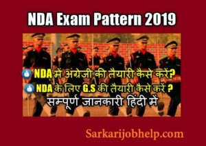 NDA Exam Pattern