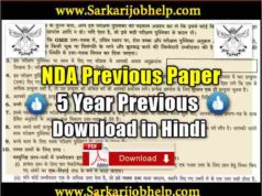 NDA Previous Year Question Paper