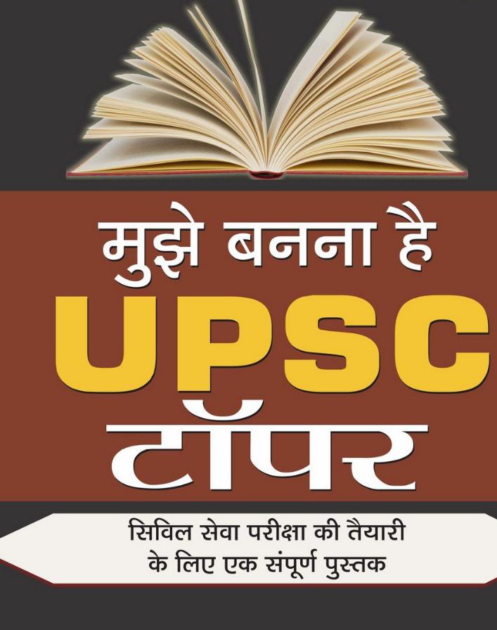 UPSC Topper Book PDF