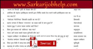 General Knowledge Question