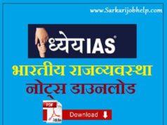 Dhyeya IAS Indian Polity Notes