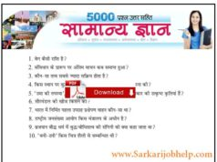 5000 Samanya Gyan Question Answer