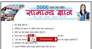 5000 Samanya Gyan Question Answer