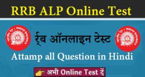 RRB ALP Online Test