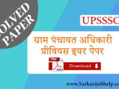UPSSSC VDO Previous Year Paper