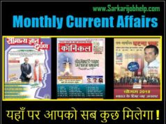 June 2018 Current Affairs