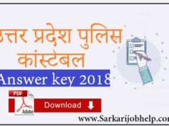 Police Answer Key 2018