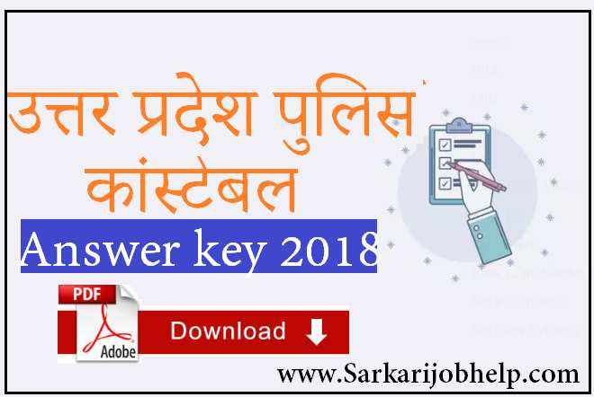 Police Answer Key 2018