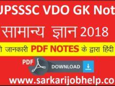 UPSSSC VDO GK PDF