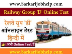 Group D Online Test in Hindi