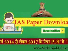 IAS Question Paper PDF Download