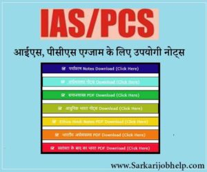 IAS PCS Hindi Medium Notes