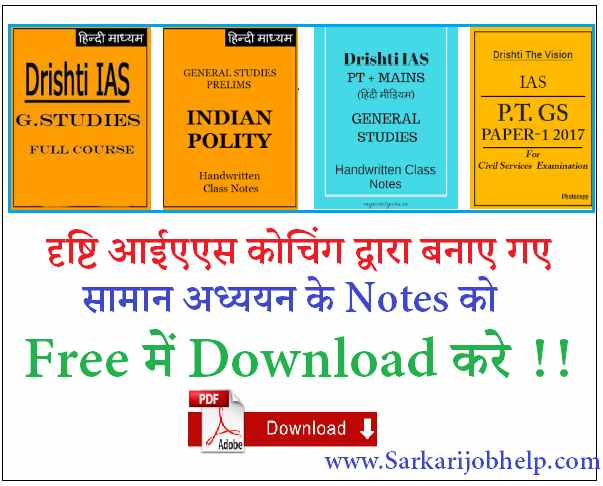 Drishti IAS GS Notes in Hindi PDF Download - Sarkarijobhelp