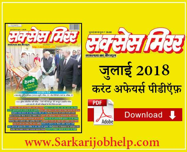 Success Mirror Current Affairs July 2018