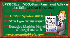 UPSSSC VDO Exam Pattern