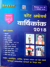 New Book**) Yearly Speedy Current Affairs 2018-19 Book PDF