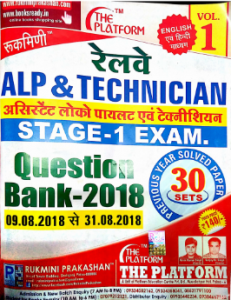 ALP CBT-1 Question Bank in Hindi PDF