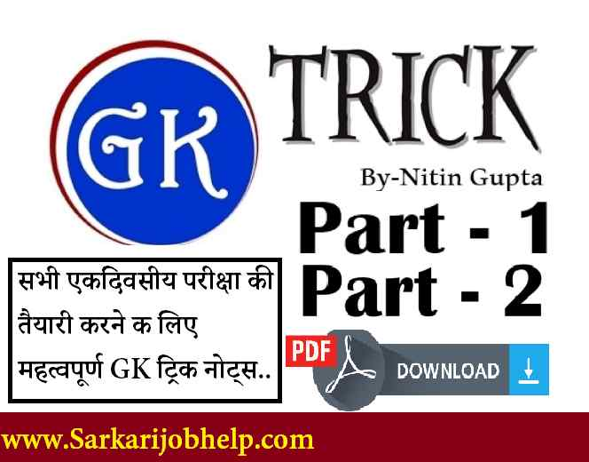 GK Trick Nitin Gupta Book PDF free Download