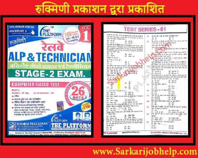 Platform ALP Practice Set Book PDF Download in Hindi