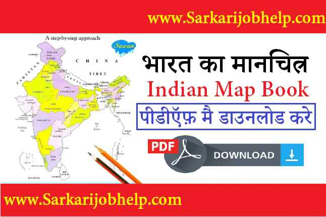 Indian Map Book PDF Download