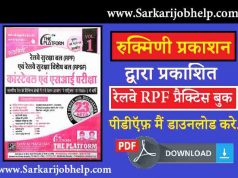 Platform RPF Practice Set PDF Download in Hindi